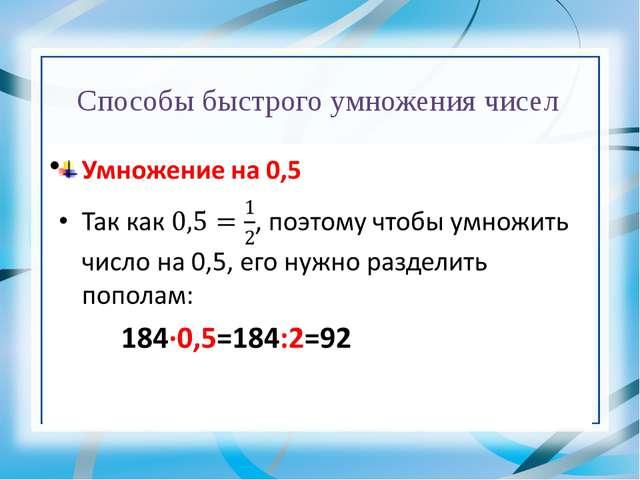 Способы быстрого умножения чисел А чтобы число умножить на 0,5, надо его прос...