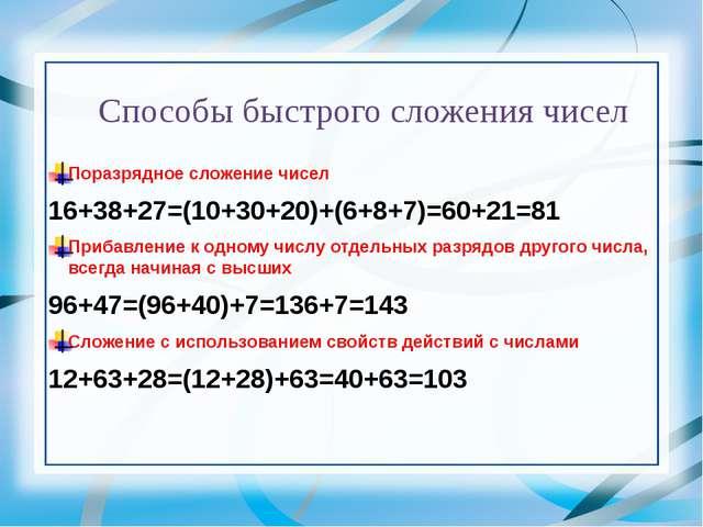 Способы быстрого сложения чисел Поразрядное сложение чисел 16+38+27=(10+30+20...
