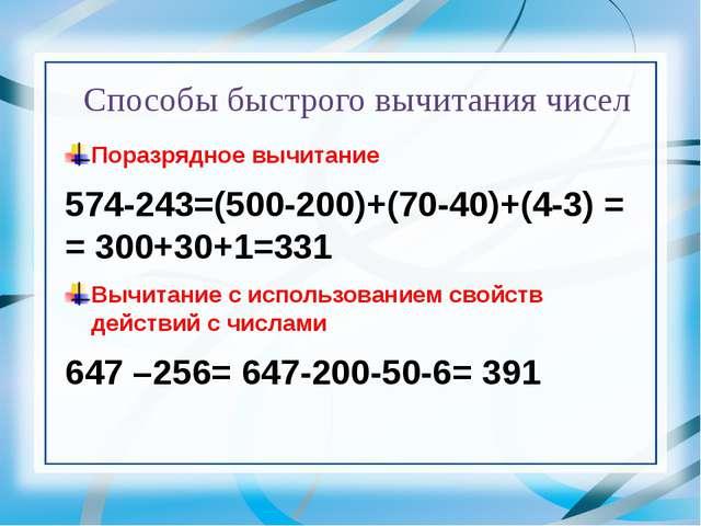 Поразрядное вычитание 574-243=(500-200)+(70-40)+(4-3) = = 300+30+1=331 Вычита...