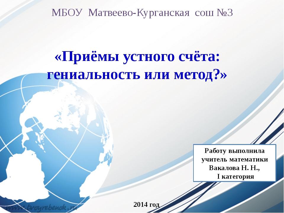 «Приёмы устного счёта: гениальность или метод?» МБОУ Матвеево-Курганская сош...