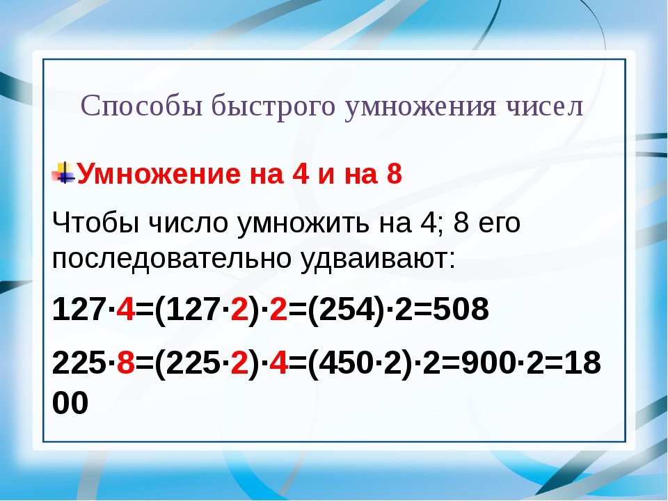 Способы быстрого умножения чисел Умножение на 4 и на 8 Чтобы число умножить н...