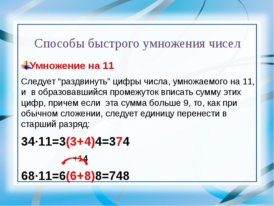 """Способы быстрого умножения чисел Умножение на 11 Следует """"раздвинуть"""" цифры ч..."""