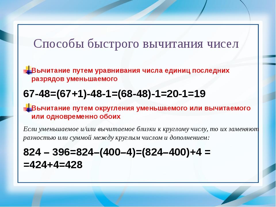 Способы быстрого вычитания чисел Вычитание путем уравнивания числа единиц пос...