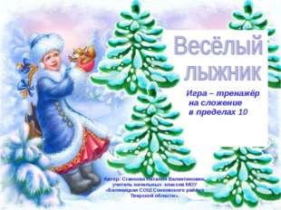 Игра – тренажёр на сложение в пределах 10 Автор: Станкова Наталия Валентиновн