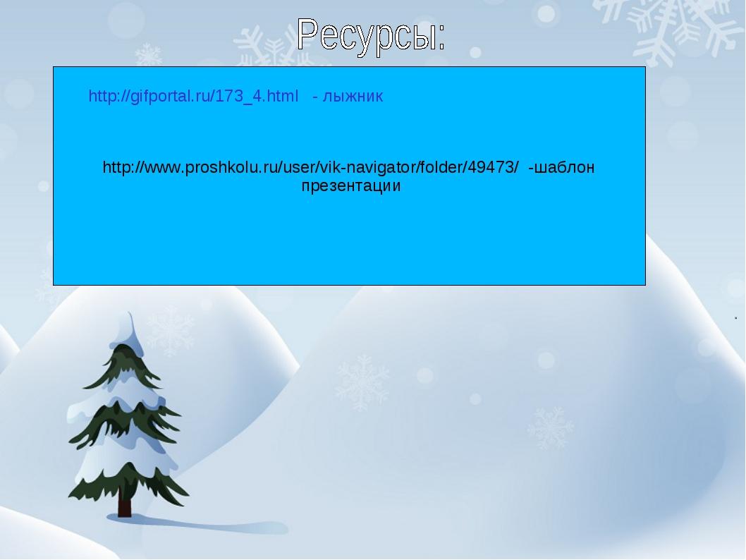 http://www.proshkolu.ru/user/vik-navigator/folder/49473/ -шаблон презентации...