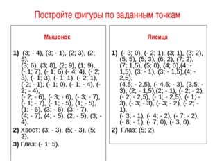 Мышонок   1)  (3; - 4), (3; - 1), (2; 3), (2; 5), (3; 6), (3; 8), (2;