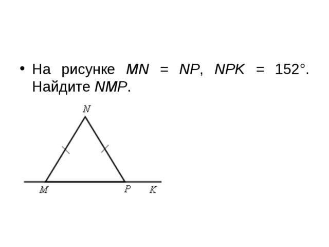 На рисунке MN = NP, NРK = 152°. Найдите NMР.