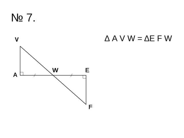 № 7. ∆ A V W = ∆E F W V A W E F