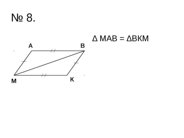№ 8. ∆ МАВ = ∆ВКМ М A В К