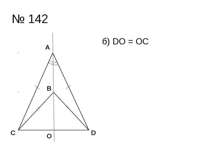 № 142 б) DO = OC С D А В О