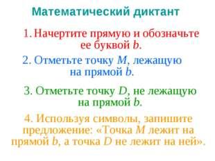 Математический диктант 4. Используя символы, запишите предложение: «Точка М л