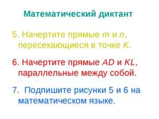 5. Начертите прямые т и n, пересекающиеся в точке K. 6. Начертите прямые AD и