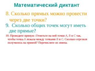 8. Сколько прямых можно провести через две точки? Математический диктант 9. С