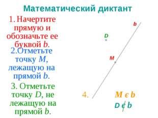Математический диктант 1. Начертите прямую и обозначьте ее буквой b. b М 2.От