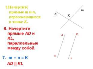 5.Начертите прямые т и n, пересекающиеся в точке K. n т K 6. Начертите прямые