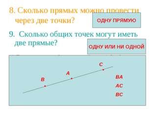 8. Сколько прямых можно провести через две точки? 9. Сколько общих точек могу