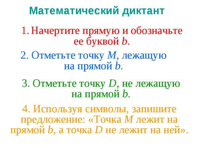 Математический диктант 4. Используя символы, запишите предложение: «Точка М л...