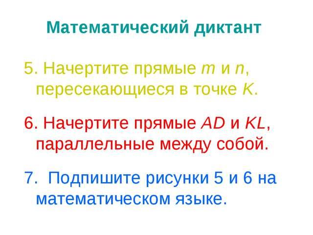 5. Начертите прямые т и n, пересекающиеся в точке K. 6. Начертите прямые AD и...