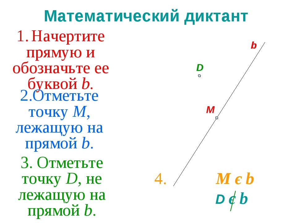 Математический диктант 1. Начертите прямую и обозначьте ее буквой b. b М 2.От...