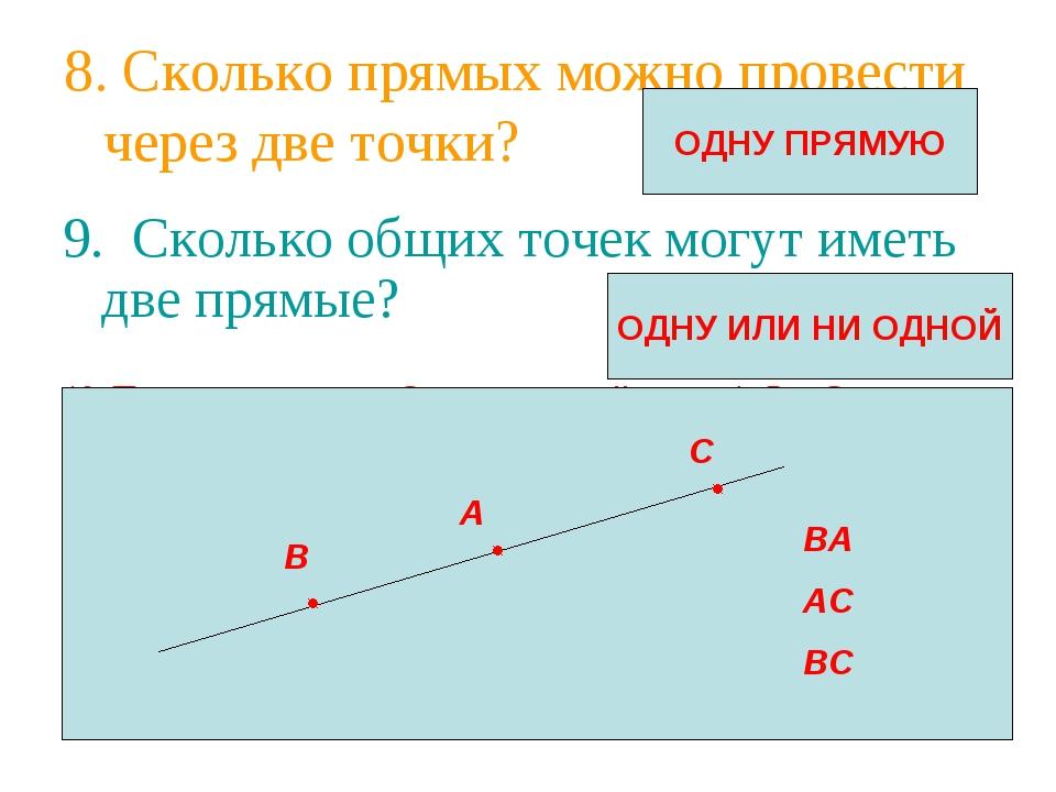 8. Сколько прямых можно провести через две точки? 9. Сколько общих точек могу...