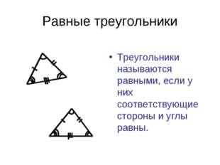 Равные треугольники Треугольники называются равными, если у них соответствующ