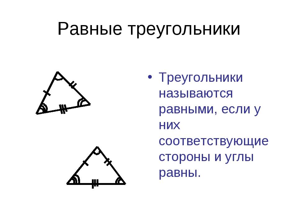 Равные треугольники Треугольники называются равными, если у них соответствующ...