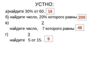 УСТНО: а)найдите 30% от 60. б) найдите число, 20% которого равны 40. в) 2 най