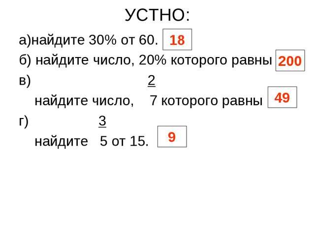 УСТНО: а)найдите 30% от 60. б) найдите число, 20% которого равны 40. в) 2 най...