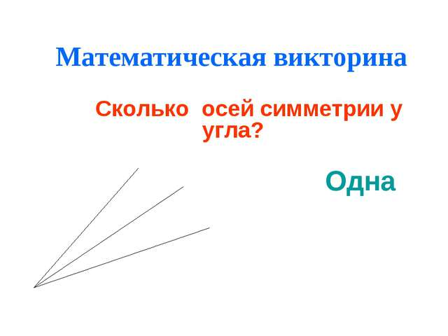 Математическая викторина Сколько осей симметрии у угла? Одна