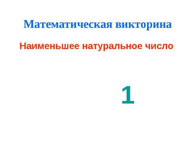 Математическая викторина Наименьшее натуральное число 1