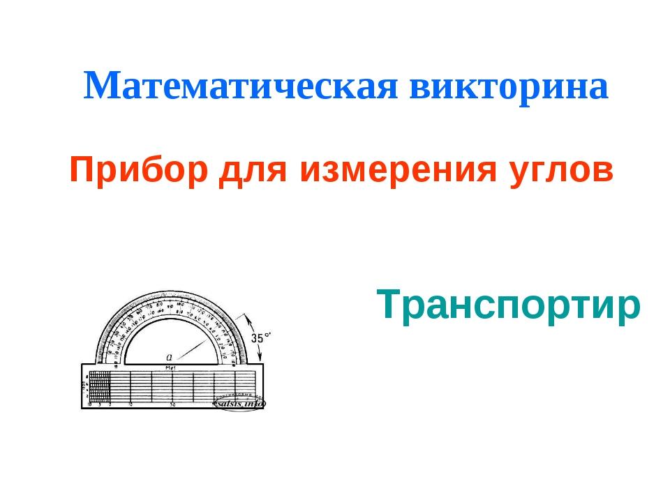 Математическая викторина Прибор для измерения углов Транспортир