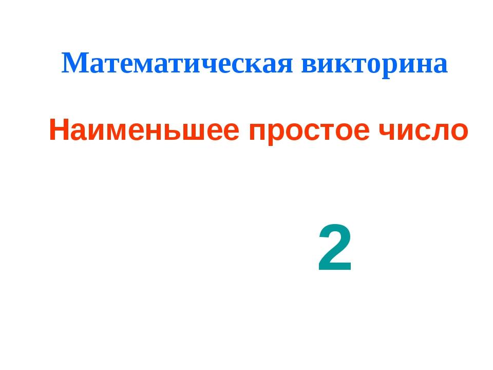 Математическая викторина Наименьшее простое число 2