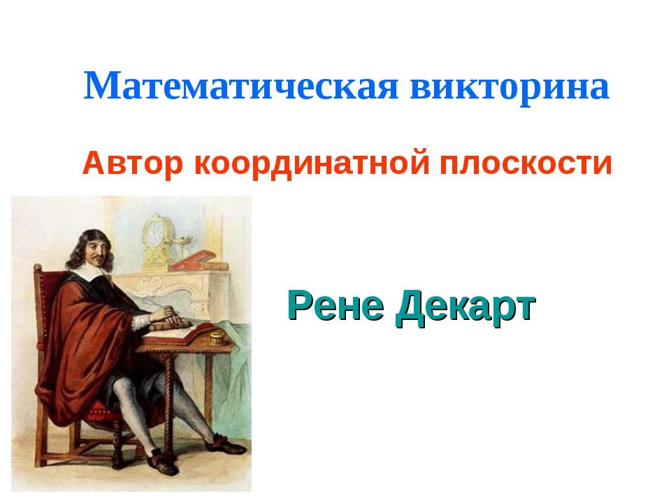 Математическая викторина Автор координатной плоскости Рене Декарт