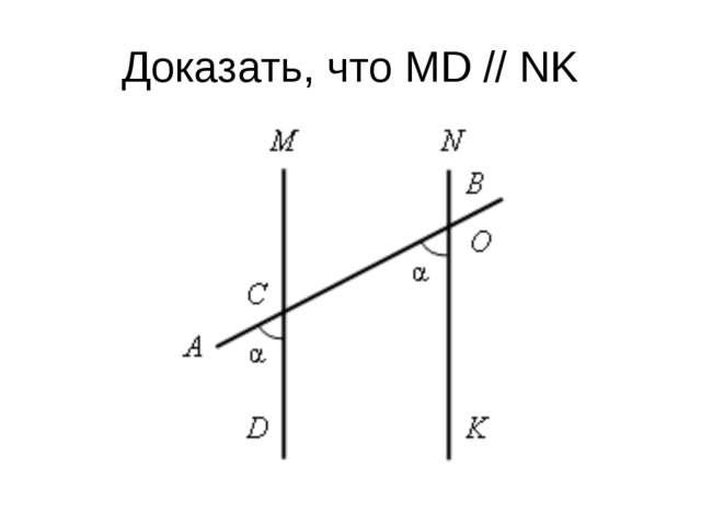Доказать, что MD // NK