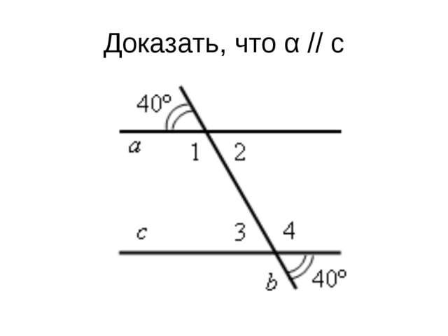 Доказать, что α // с