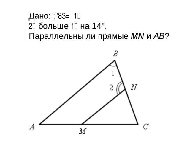 Дано: ے1 = 83°; ے2 больше ے1 на 14°. Параллельны ли прямые MN и АВ?
