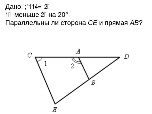 Дано: ے2 = 114°; ے1 меньше ے2 на 20°. Параллельны ли сторона СЕ и прямая АВ?