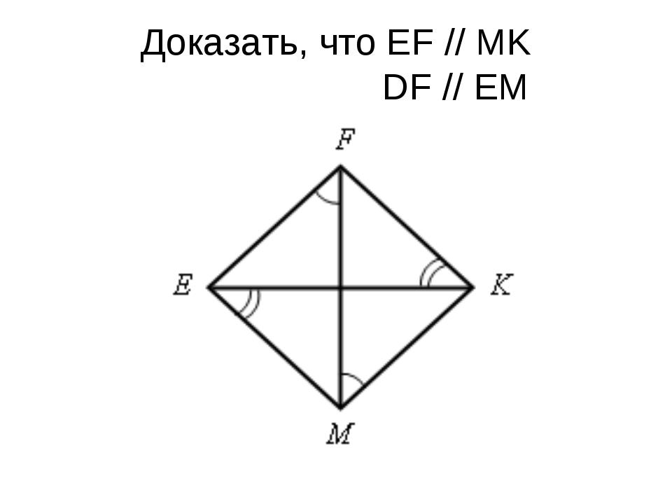 Доказать, что EF // MK DF // EM