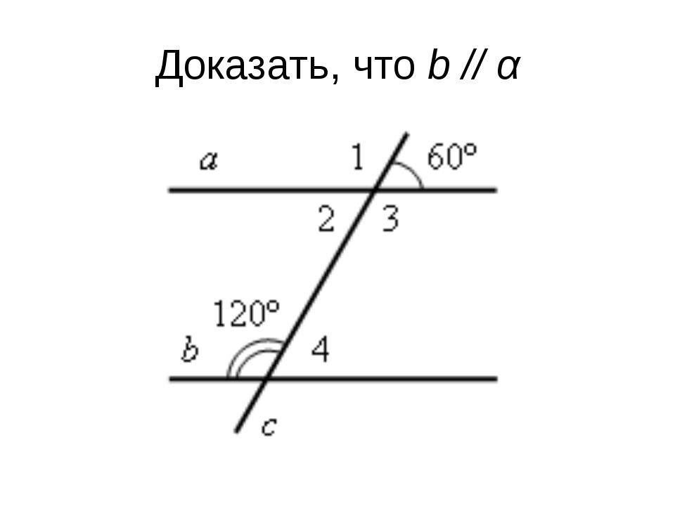 Доказать, что b // α