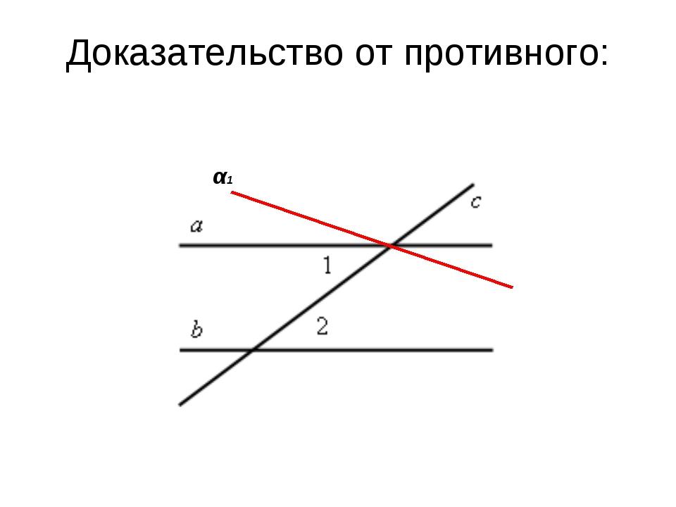 Доказательство от противного: α1