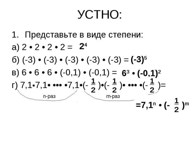 УСТНО: Представьте в виде степени: а) 2 • 2 • 2 • 2 = б) (-3) • (-3) • (-3) •...