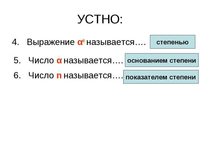 УСТНО: 4. Выражение αn называется…. степенью 5. Число α называется…. основани...