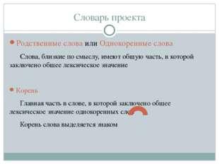 Словарь проекта Родственные слова или Однокоренные слова Слова, близкие по с