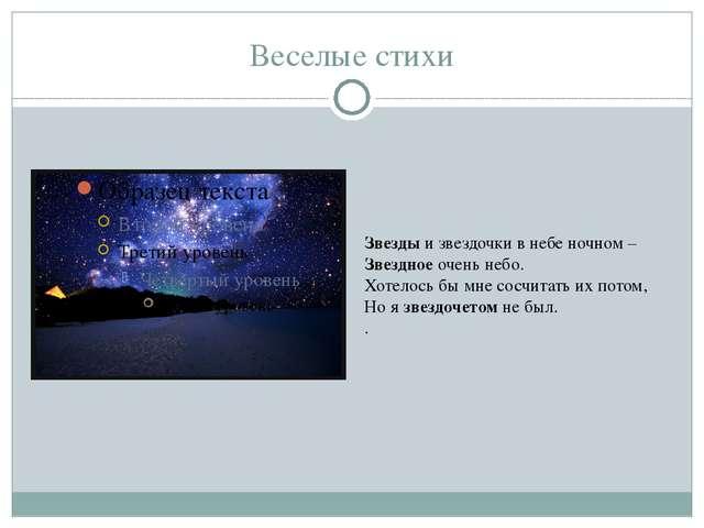 Веселые стихи Звезды и звездочки в небе ночном – Звездное очень небо. Хотелос...