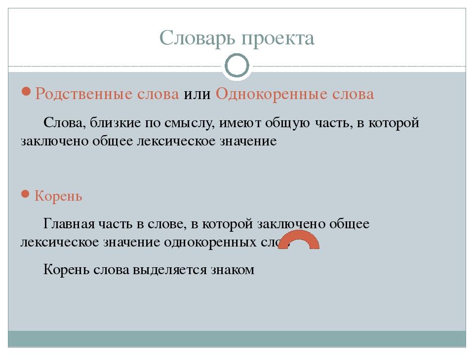 Словарь проекта Родственные слова или Однокоренные слова Слова, близкие по с...