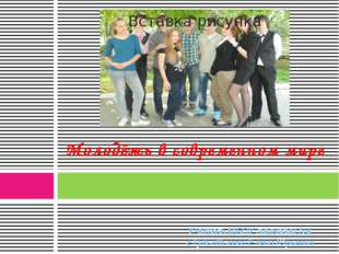 Молодёжь в современном мире Учитель МБОУ гимназии №1 г.Тулы Лысова Елена Юрье