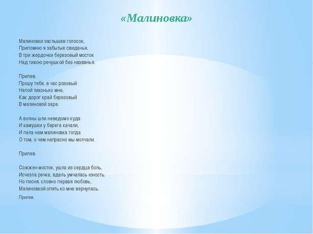 МИНУС ПЕСНИ МАЛИНОВКИ ЗАСЛЫШАВ ГОЛОСОК СКАЧАТЬ БЕСПЛАТНО