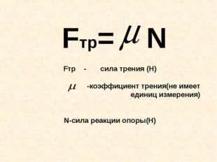 Fтр= N Fтр - сила трения (Н) -коэффициент трения(не имеет единиц измерения) N