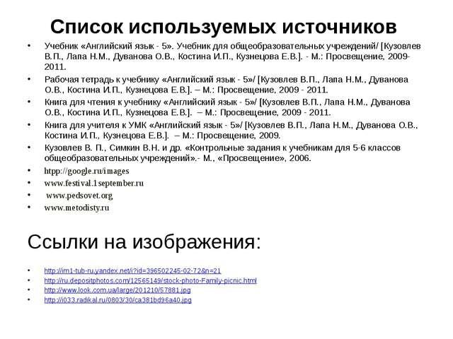 Список используемых источников Учебник «Английский язык - 5». Учебник для об...