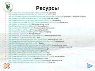 Ресурсы http://www.hunt72.ru/viewtopic.php?f=69&t=1536 Белая куропатка http:/